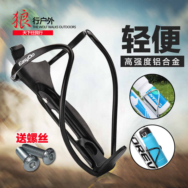 Taiwan easydo lightweight aluminum bottle cage bicycle water bottle holder universal bicycle water bottle holder