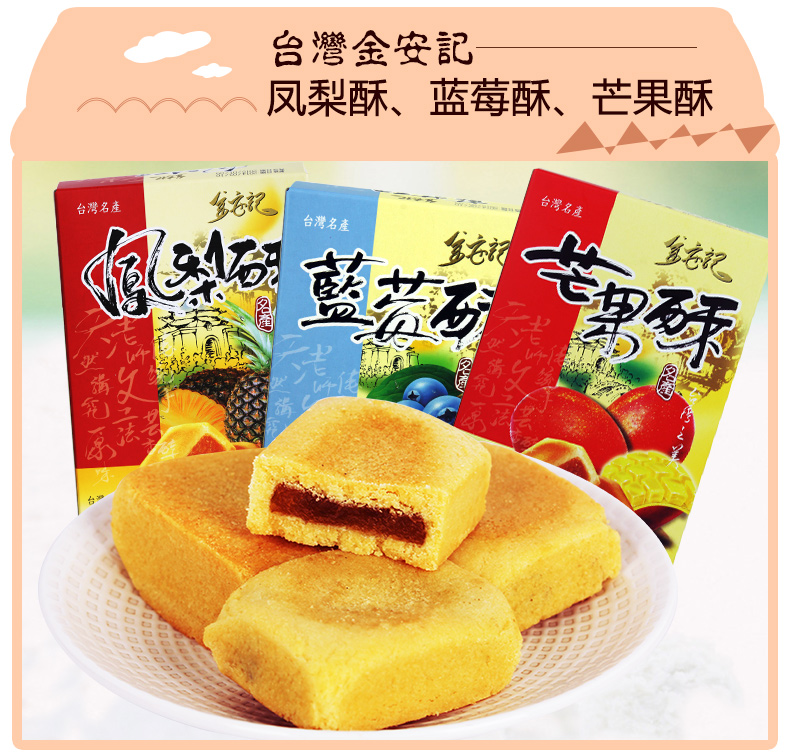 Taiwan imported specialty food kim ann hutchison soil pineapple cake pineapple cake 168g * 3 boxes of traditional cakes spree