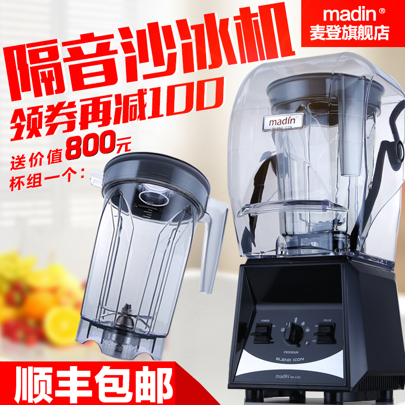 Taiwan madden 33SE commercial ice machine sand tea shop with enclosures mute automatic fruit juice chopped ortolana Machine