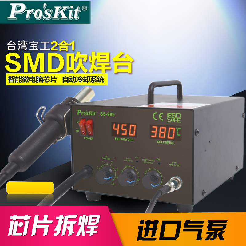 Taiwan po workers dual digital display hot air gun rework station combo independent blow smd soldering station rework station stubbs SS-989H