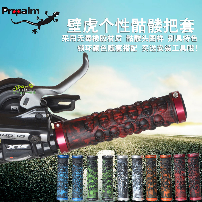 Taiwan propalm gecko mtb grips skull bike slip grips can be locked accessories free shipping