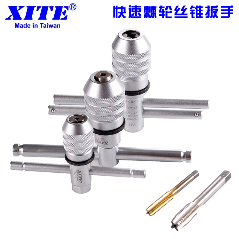 Taiwan sid xite ratchet fast fast wire tapping wrench tap wrench ratchet tap hinge bar imports