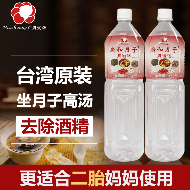 Taiwan wide and month of meals month of rice water month zi sub rice water confinement soup soup 1.5l * June
