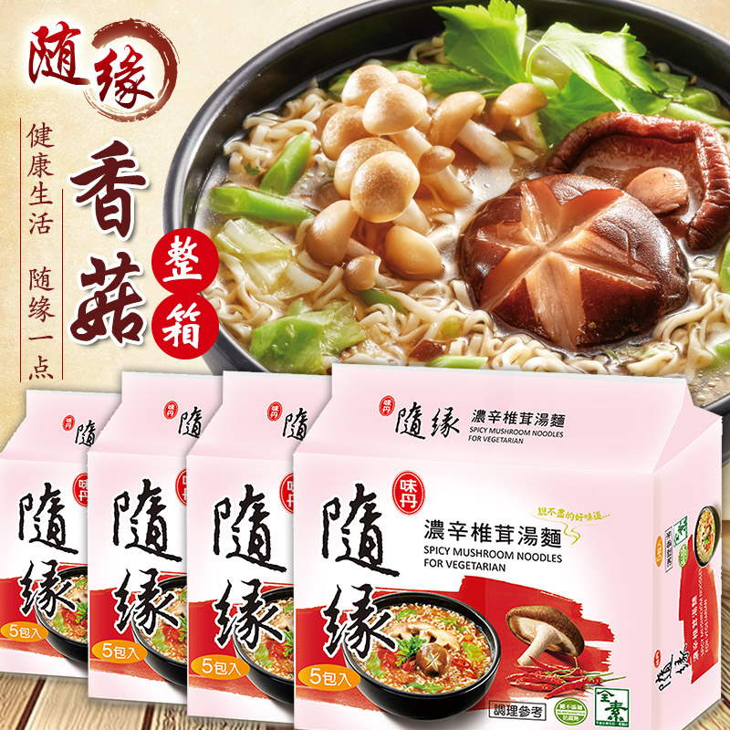 Taiwan's imports of going vegetarian noodles instant noodles sim concentrated shiitake soup noodles 77g * 30 packs of instant noodles bag surface boxful