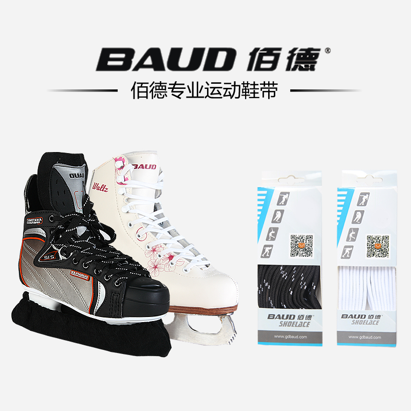 Tak bai authentic skate skates skating special laces shoelaces shoelace shoelaces hockey knife tricks skate shoes