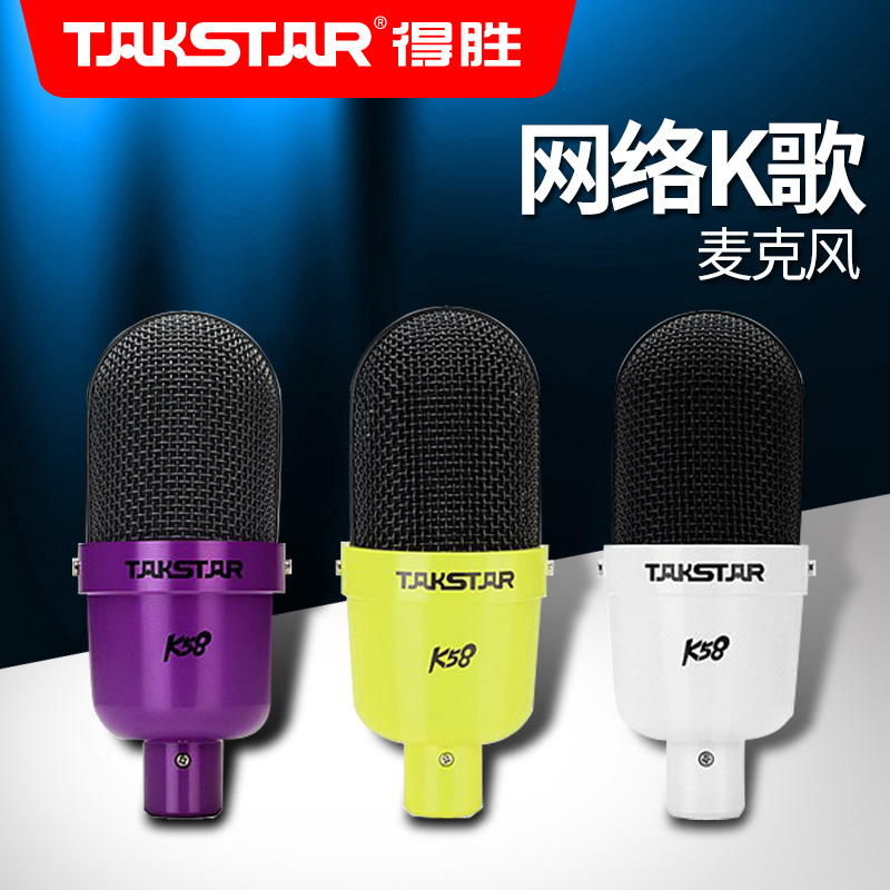 Takstar/victorious k58 condenser microphone recording entertainment mikes integrated sound card available network