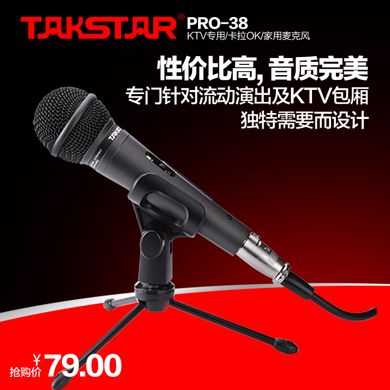 Takstar/victory pro-38 ktv dedicated microphone karaoke ok home professional performance microphone