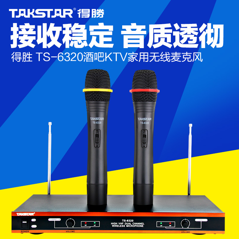 Takstar/victory ts-6320 wireless microphone microphone k song professional stage hosted bar ktv home