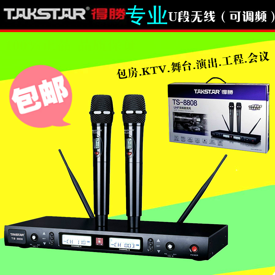 Takstar/victory ts-8808 ktv one with two wireless microphone microphone professional stage performances wedding