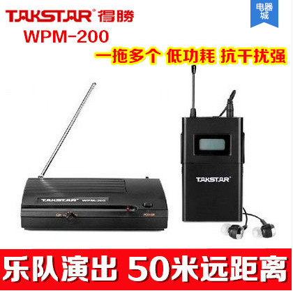 Takstar/victory wpm-200 wireless headphones listening ear monitor foldback bands stage performances