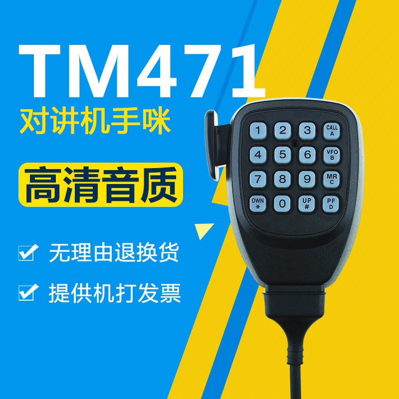 Talkie microphone in hand kenwood car station tm271a tm471a tk868g TM281A 481a microphone 8 cores