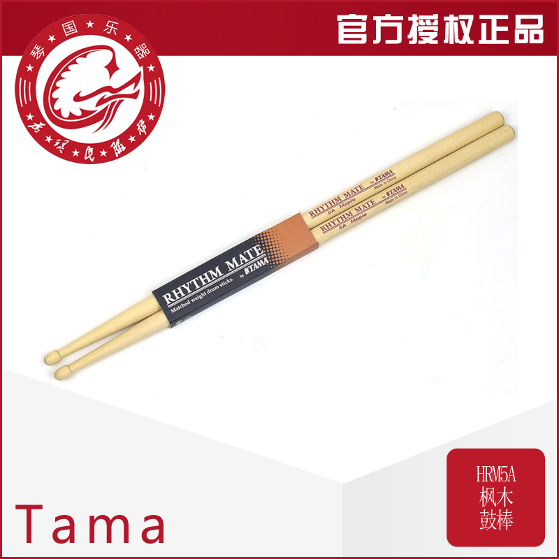 Tama MRM5A maple drumsticks buy 10 to send 1