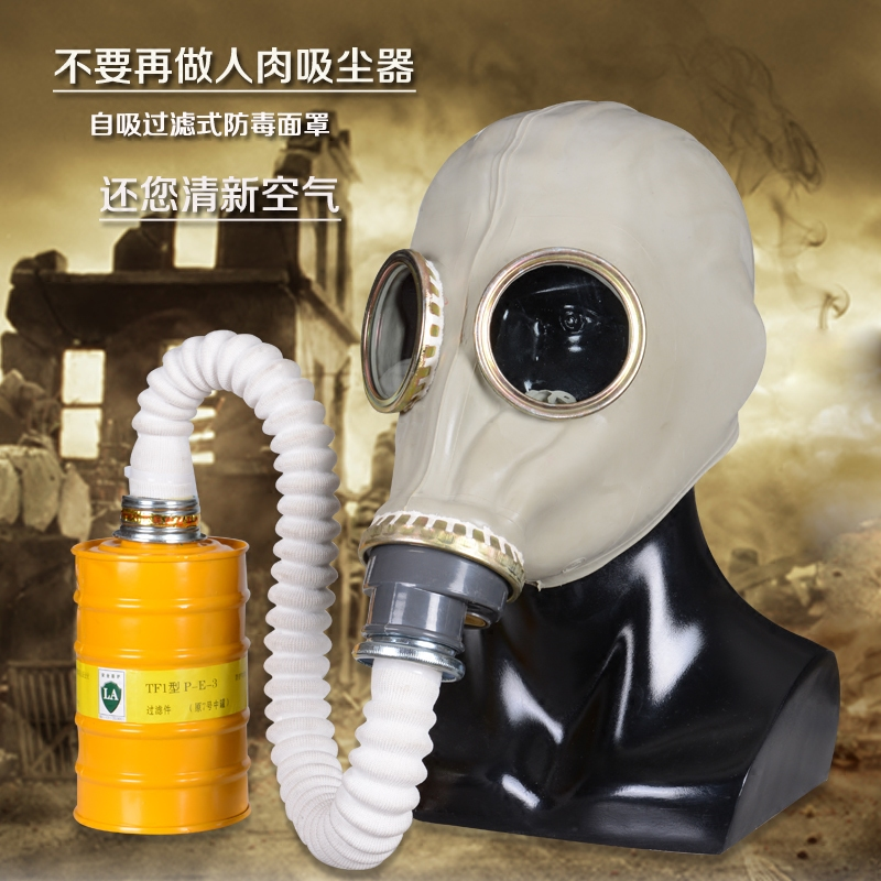 Tang feng fire full facepiece respirator mask respirator mask full mask chemical pesticide spray safety masks