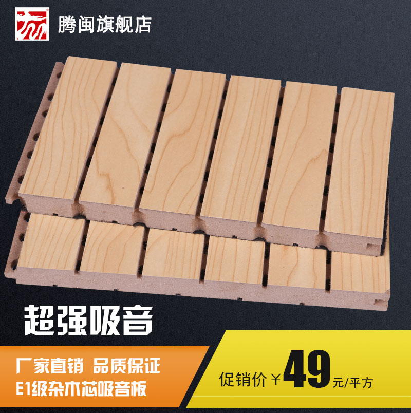 Tang min woodiness abatvoix soundproof panels ktv theater kotofusa studio family bedroom wall decorative ceiling panels