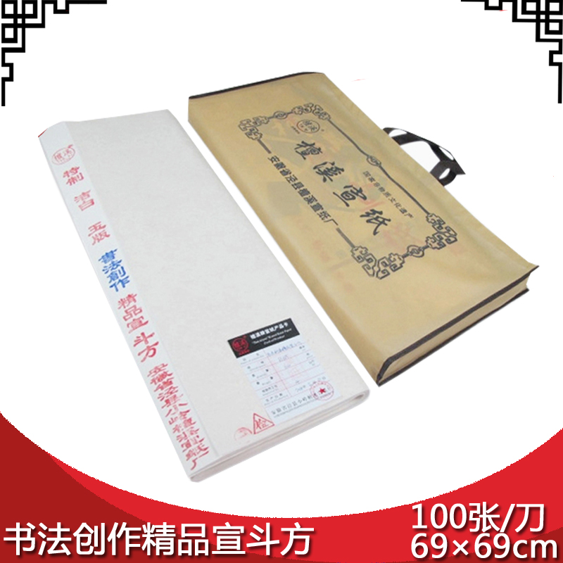Tanxi doufang calligraphy boutique declared anhui health xuan xuan jing county xuan paper calligraphy dedicated special offer free shipping
