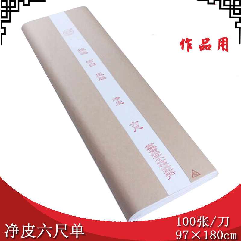 Tanxi handmade six feet of net rice paper skin raw rice paper anhui jing county xuan xuan brush calligraphy painting dedicated wenfangsibao shipping