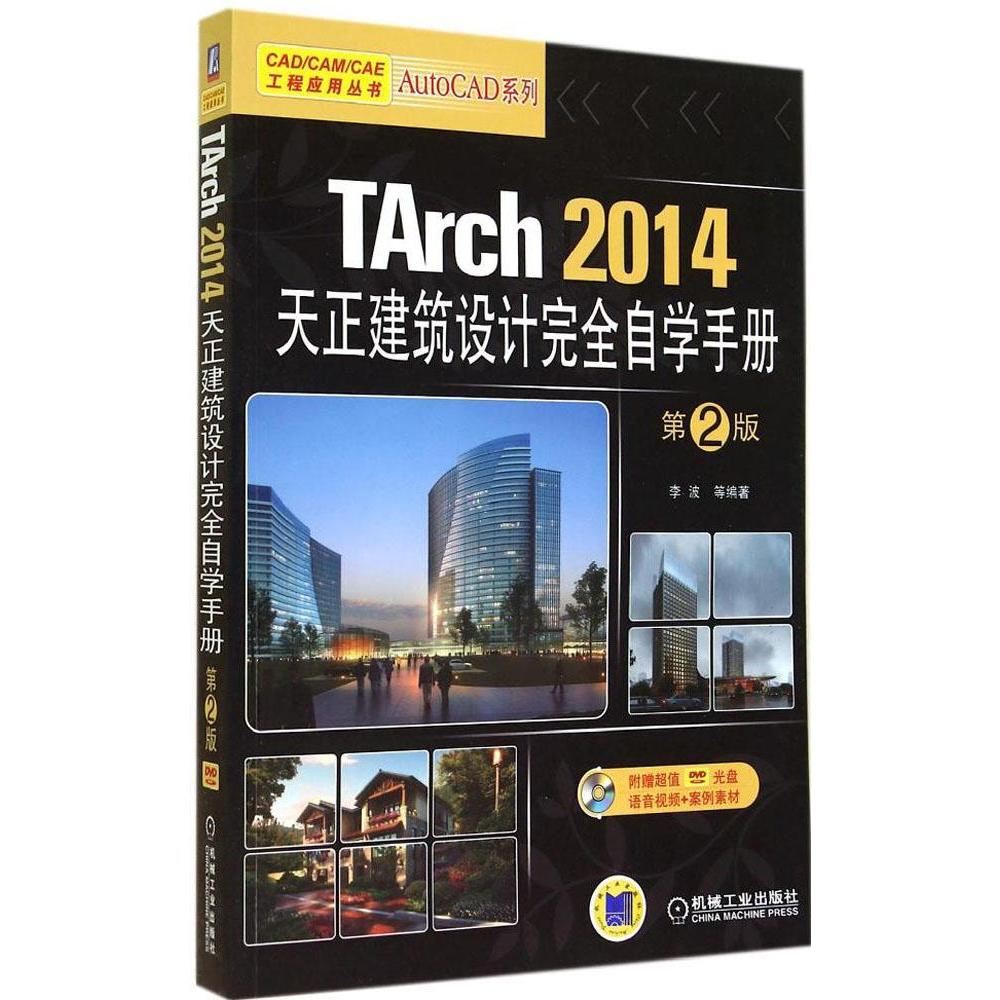 TARCH2014 tengen building design is completely self-study manual 2nd edition selling computer books