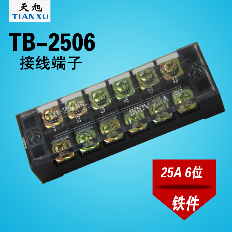 Tb-2506 terminal block junction box with terminal universal terminal row row