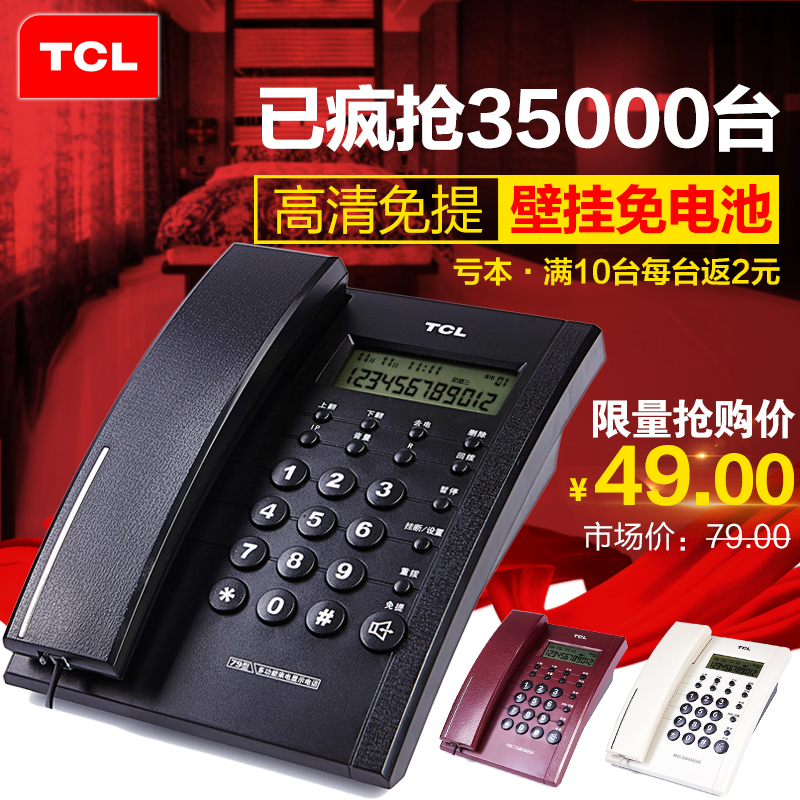 Tcl 79 type telephone landline telephone corded telephone landline home office phone free cell phone display machine free shipping