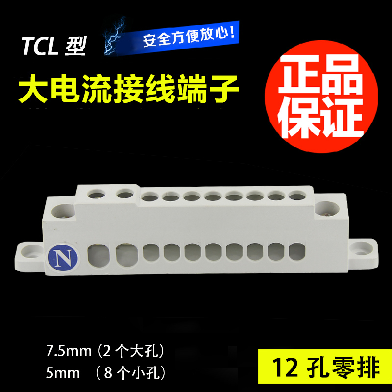Tcl magnetic-optical type zero zero row to row 10 holes zero line terminal zero row to row copper wiring row distribution box zero row Terminal
