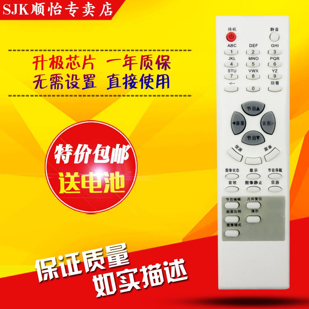 Tcl tv remote YX-903 sjk b-3 rc-h18 tcl lcd tv remote control