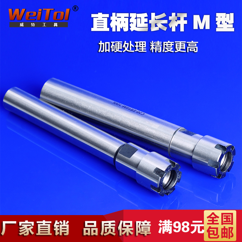 [Te] high precision engraving machine tool chuck extension rod extensions extensions conversion m nut