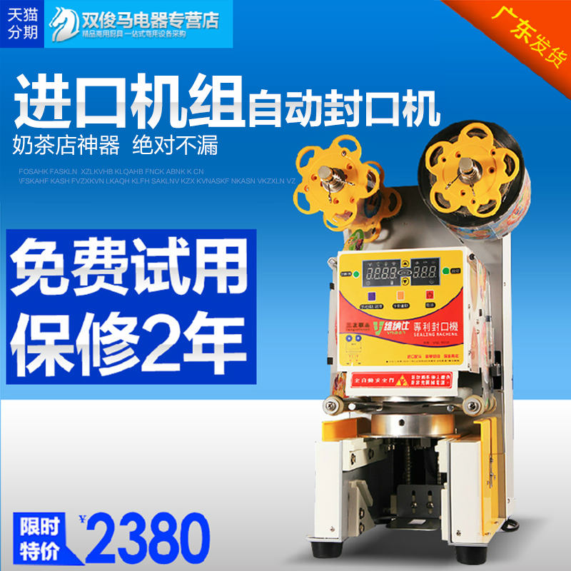 Tea imported milk tea sealing machine commercial automatic sealing machine sealing machine milk cup sealing machine cup sealing device