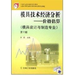 Technical and economic analysis of moldåèªtextbooks for science and technology marketing trade management social xinhua bookstore genuine selling books wenxuan Network