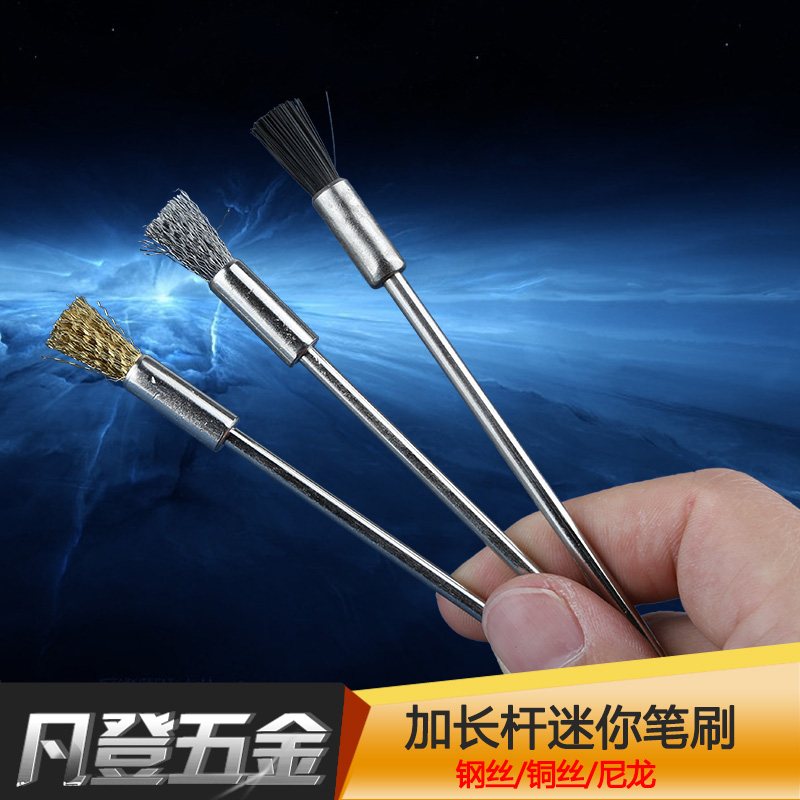 [Tehran] extension rod stainless steel wire/copper wire/nylon brush brush brush grinders lengthened wire pen Brush
