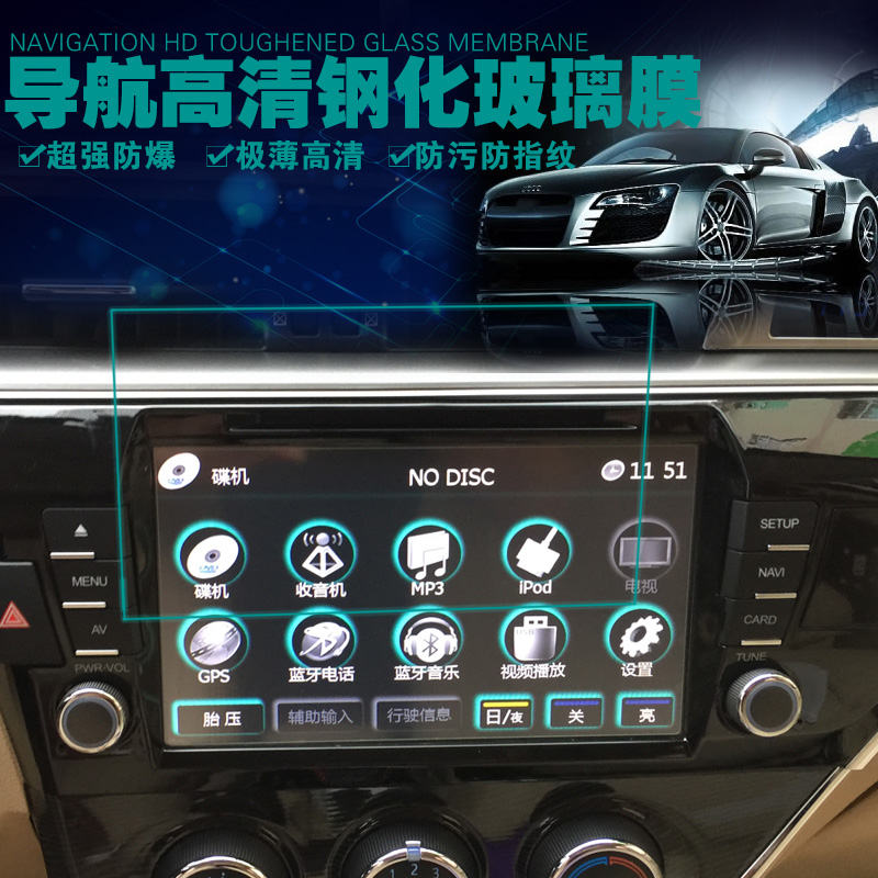Tempered glass film car film car dvd navigation car navigation screen protector film 6 7 8 9 inch
