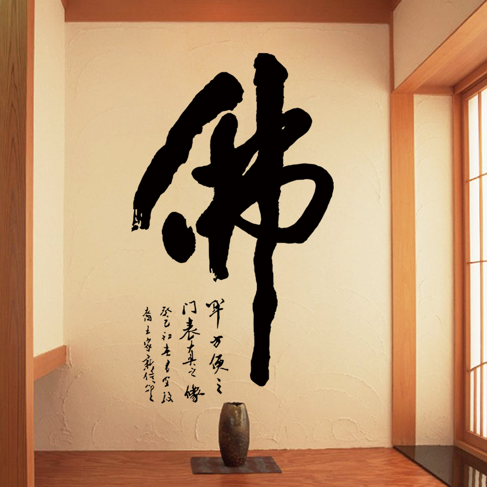 Exelent Chinese Calligraphy Wall Art Sketch - Wall Art Collections ...