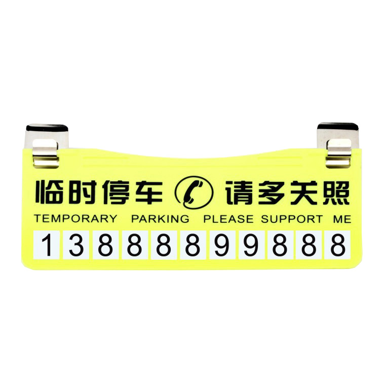 Temporary car parking card phone number plates temporary parking card phone card calling card message card maneuvering phone cards