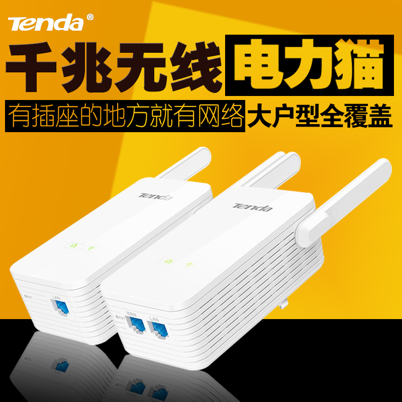 Tenda ph15 gigabit power cat one pair of home wireless router wifi extender wireless power cat suit