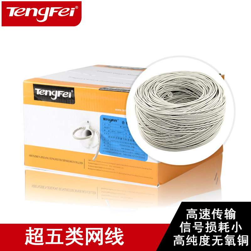 Tengfei genuine utp unshielded twisted pair cable ultra high speed computer network cable indoor cauz