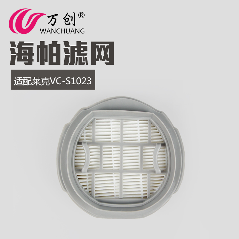 Tens of thousands of creating adaptering vc-s1023 lake haipa hepa filter vacuum cleaner filter vacuum cleaner accessories motor filter