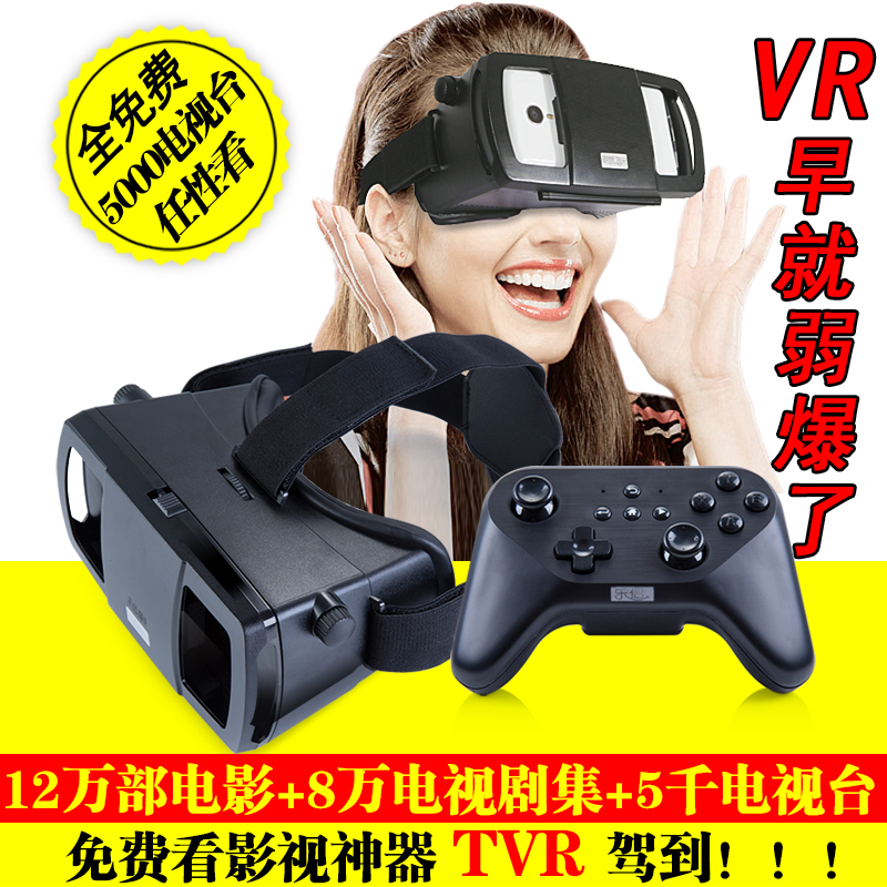 Tens of thousands of film and television broadcast music companion virtual reality vr helmet phone 3d cinema glasses gift