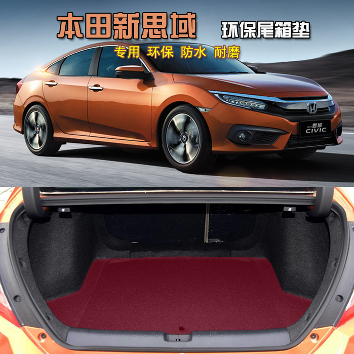 Tenth generation civic 2016 civic dedicated trunk mat tail pad 220TURBO by domain 9th s code