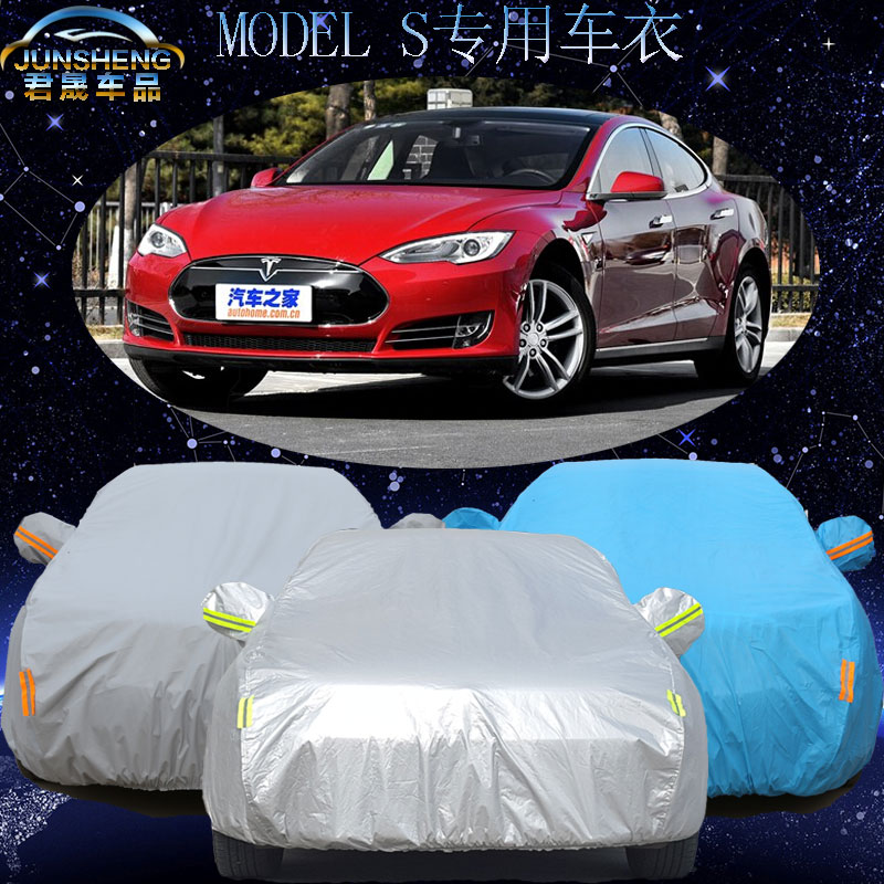 Tesla tesla model s special sewing car hood lint thickening rain and sun and dust sun insulation car cover