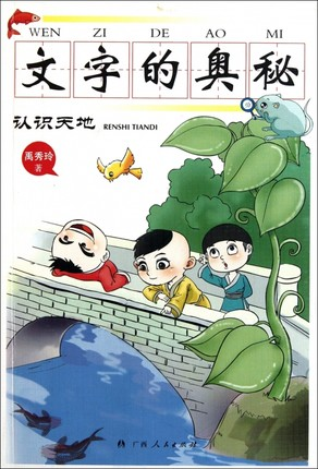 Text shipping the mysteries of the world recognize chinese characters feel profound understanding of chinese culture history of the development of chinese characters with pinyin In the control with a fine illustration learn chinese learning chinese guangxi people's