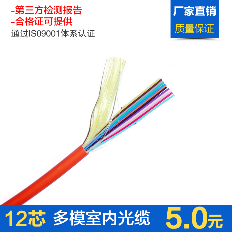 Th tom lake multimode fiber optic cable 12 core multimode fiber optic cable 12 core indoor multimode fiber optic cable