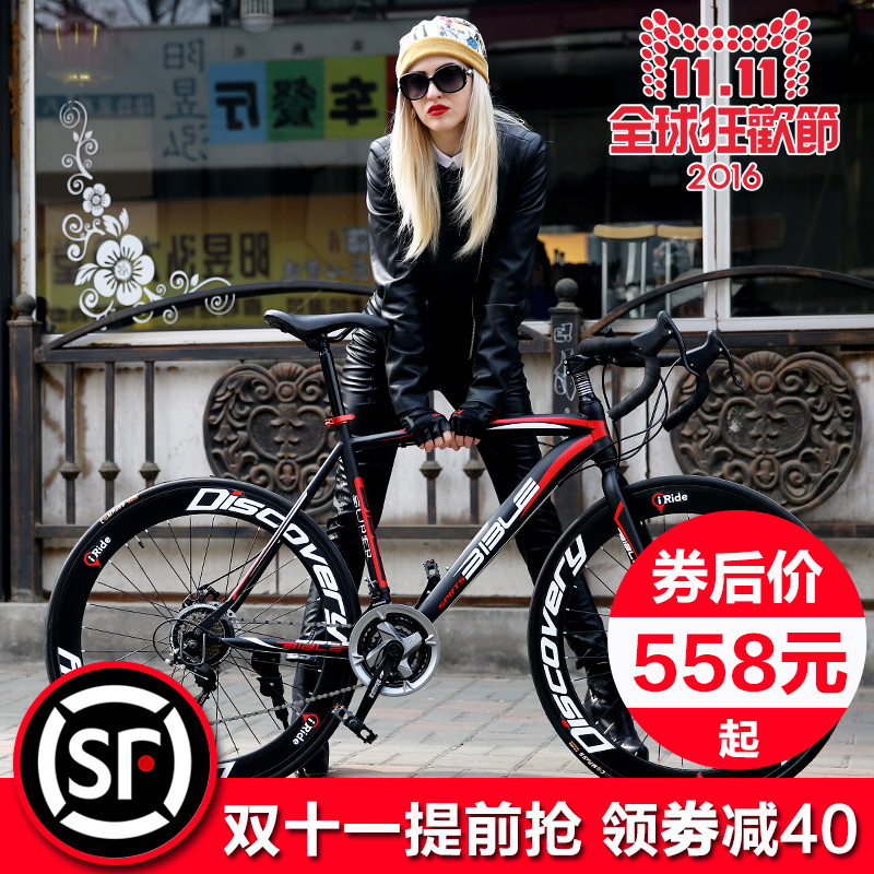 Than step influx of men and ladies bike 2127 speed road bike bicycle 26 inch double disc speed bicycle brake breaking wind Racing