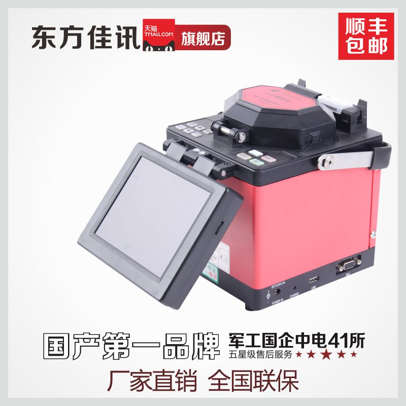 The country's total generation of clp 41 av6471a fusion splicer fusion splicer splice machine