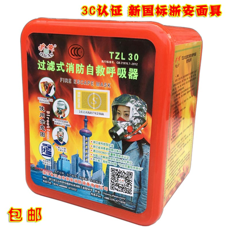 The hotel household fire smoke mask fire escape self contained breathing apparatus antivirus face with type tzl30