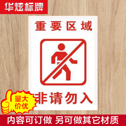 The importance of regional non do not enter signage factory safety warning signs nameplate signs provide customized oem tips