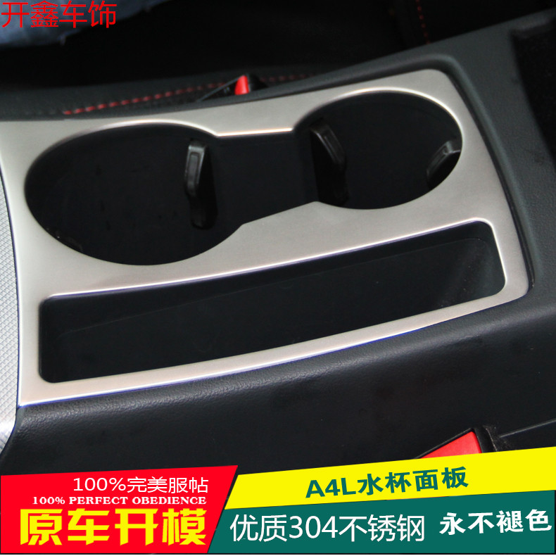 The new audi a4l watercups watercups panel decorative frame a5 watercups watercups ring circle sequins modified special highlight bar