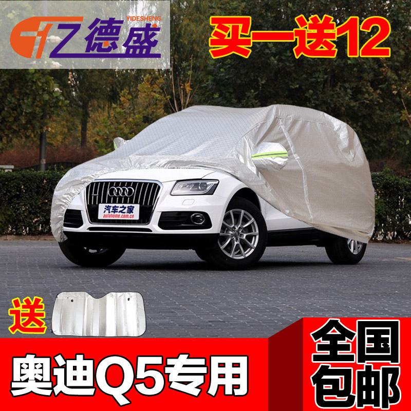 The new audi q5 q3 sewing car hood suv dedicated sunscreen thick rain and snow anti frozen dedicated car coat