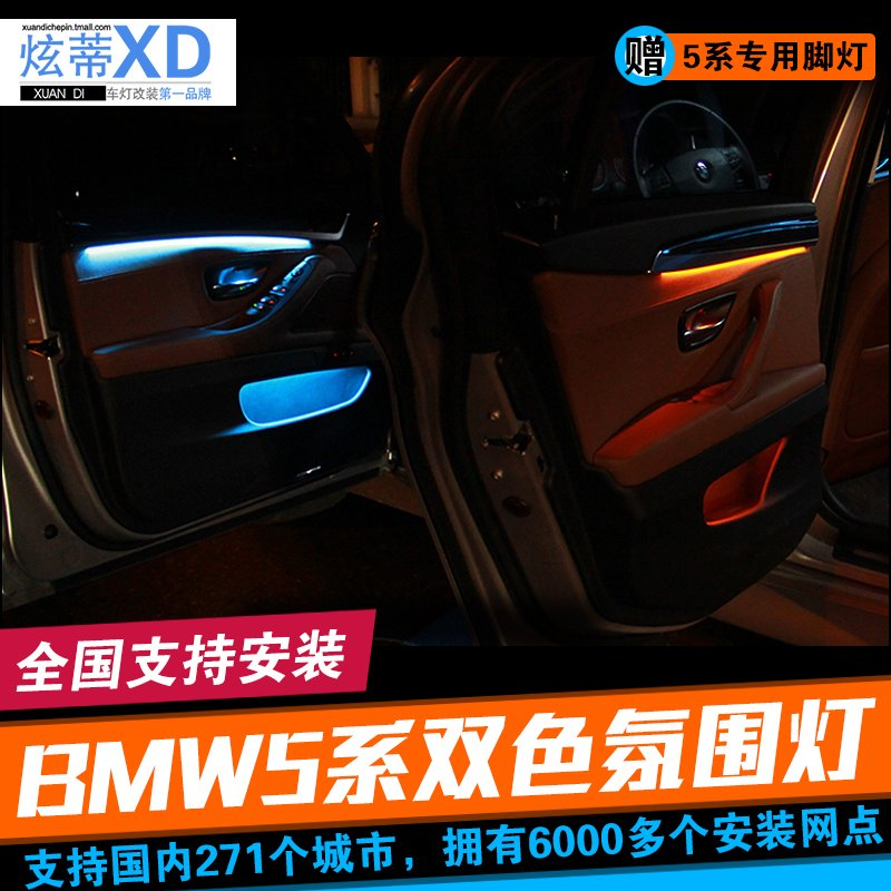 The new bmw 5 series 528li color ambient lighting atmosphere light led door lights 520 525 lights modified atmosphere in the control