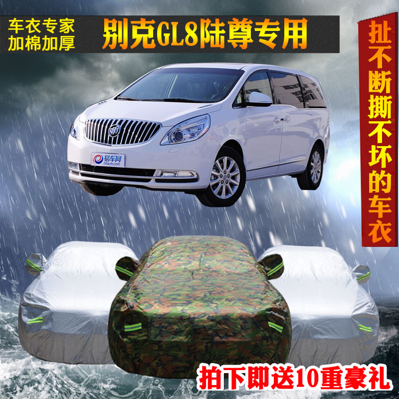 The new buick gl8 landing respect oxford cloth camouflage sewing car cover special thick sunscreen car hood insulation sun shade