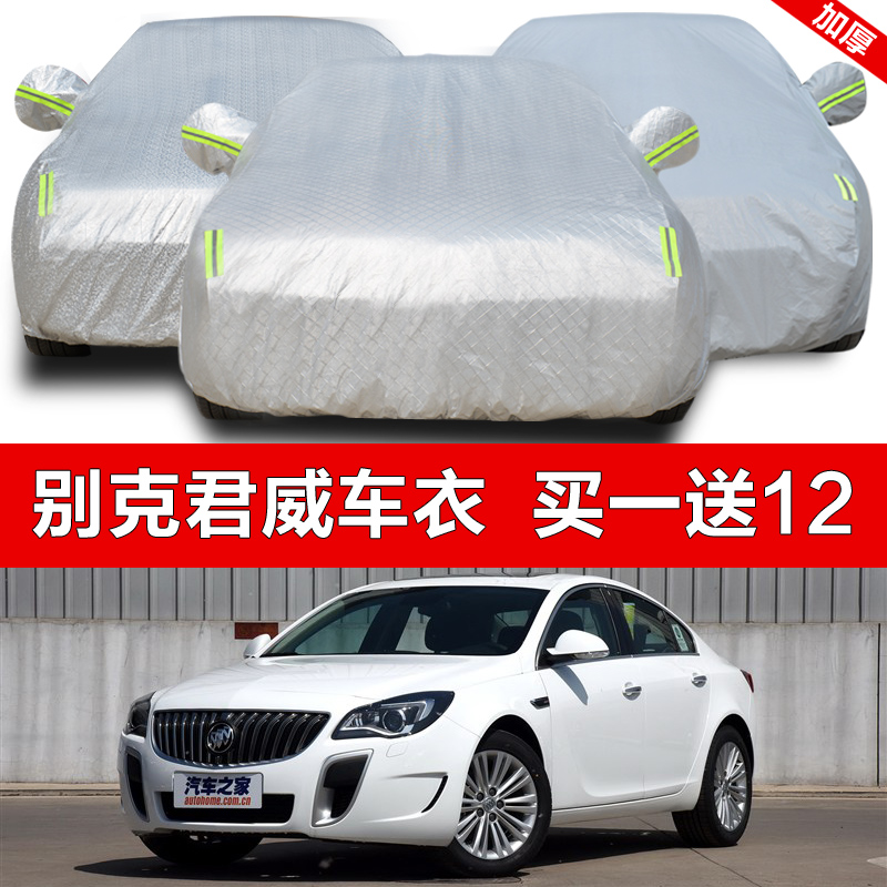 The new buick regal regal dedicated sun shade sun rain sewing car hood insulation thicker car cover