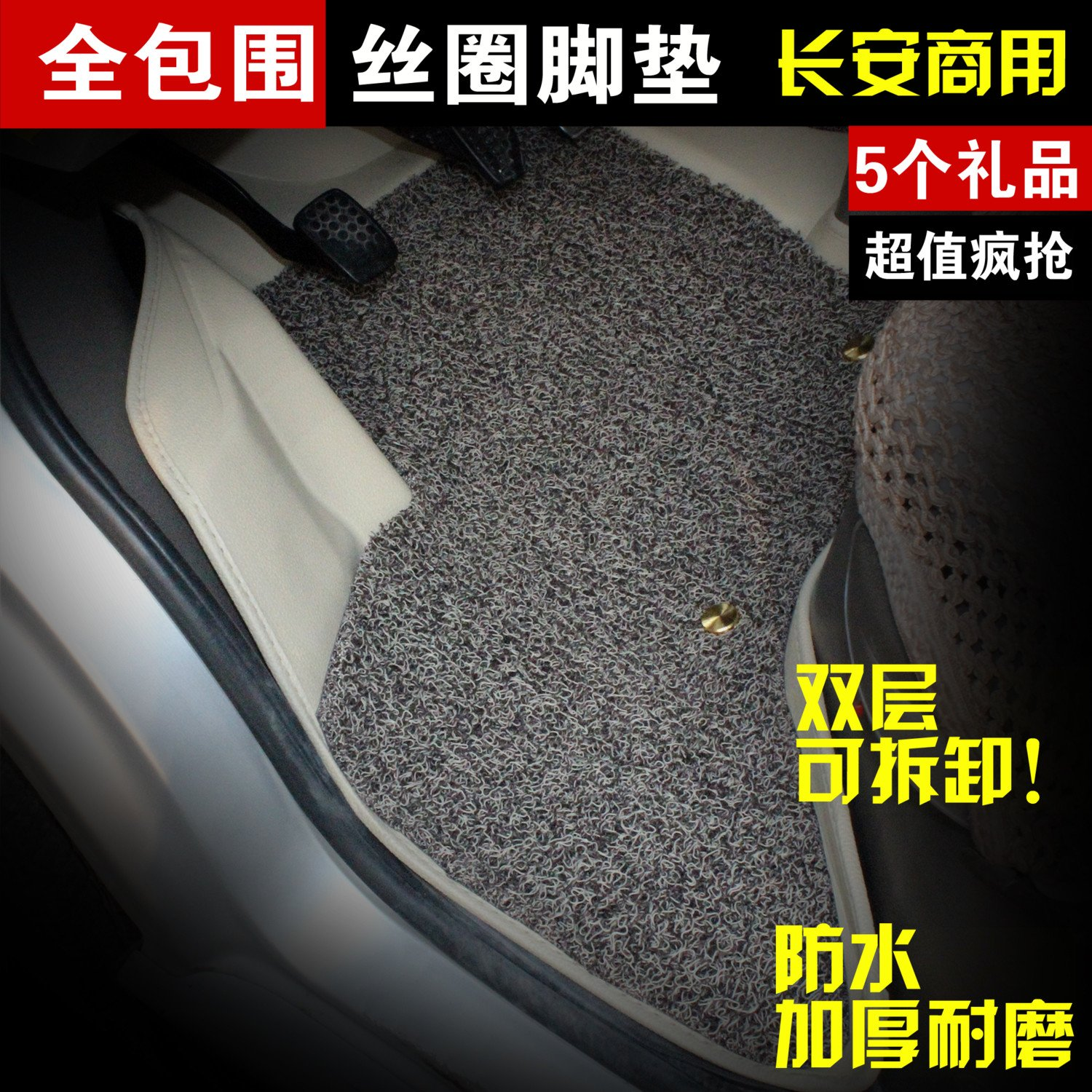 The new changan star star 2 star 7 star 3 star card s201 s460 full leather Surrounded by wire loop mats